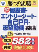 採用される履歴書・エントリーシート実例集 勝つ!就職 2008年度 (就職合格虎の巻)