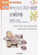 キャッシュ・フロー会計と企業評価 第2版 (Global Accounting)