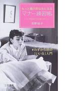 もっと魅力的な女になるマナー練習帳 ELEGANT STYLE OF LIFE わずか5秒の「いい女」入門