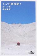 インド旅行記 1 北インド編 (幻冬舎文庫)