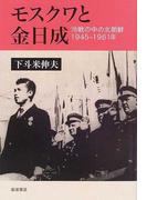モスクワと金日成 冷戦の中の北朝鮮1945−1961年
