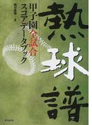 熱球譜 甲子園全試合スコアデータブック