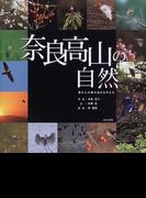 奈良高山の自然 茶せんの里の生きものたち
