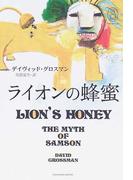 ライオンの蜂蜜 (新・世界の神話)