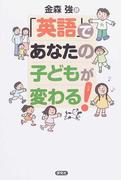 「英語」であなたの子どもが変わる!