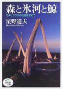 森と氷河と鯨 ワタリガラスの伝説を求めて (ほたるの本)