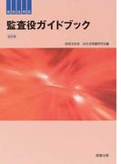 監査役ガイドブック 全訂版