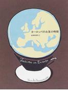 ヨーロッパのお茶の時間 Teatime in Europe