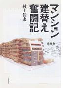 マンション建替え奮闘記