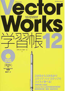 VectorWorks12学習帳 (エクスナレッジムック)