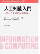 人工知能入門 歴史,哲学,基礎・応用技術 (Information & Computing)