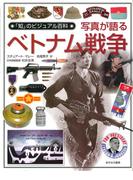 写真が語るベトナム戦争 (「知」のビジュアル百科)