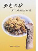 金色の砂 (Kのモノローグ)