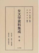 女大学資料集成 別巻 研究論文・解説・資料補遺・関連年表・語彙分類索引