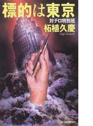 標的は東京 (ハルキ・ノベルス 対テロ特別班)