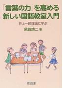 「言葉の力」を高める新しい国語教室入門 井上一郎理論に学ぶ