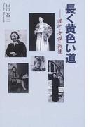 長く黄色い道 満洲・女性・戦後