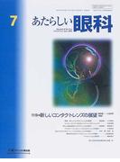 あたらしい眼科 Vol.23No.7(2006July) 特集・新しいコンタクトレンズの展望