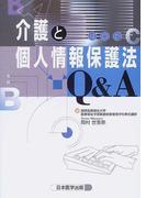 介護と個人情報保護法Q&A