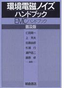 環境電磁ノイズハンドブック EMCハンドブック 普及版