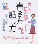 美しい日本語の書き方・話し方 日常のおつきあいからビジネス、慶弔まで 一冊でわかる言葉の常識。
