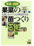 写真・図解果菜の苗つくり 失敗しないコツと各種接ぎ木法