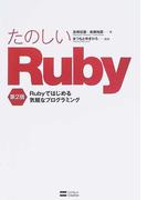 たのしいRuby Rubyではじめる気軽なプログラミング 第2版