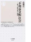 「不利益分配」社会 個人と政治の新しい関係 (ちくま新書)(ちくま新書)