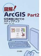 図解!ArcGIS Part2 GIS実践に向けてのステップアップ