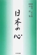 日本の心 塩川正十郎対談集