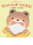 サンドイッチつくろう! (あかちゃんしかけえほん)