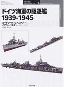 ドイツ海軍の駆逐艦 1939−1945 (オスプレイ・ミリタリー・シリーズ 世界の軍艦イラストレイテッド)