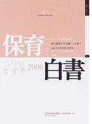 保育白書 2006年版