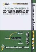 乙4危険物取扱者/徹底解説ガイド (your BOOKS 資格試験CareerUP Challengeシリーズ これで合格シリーズ)