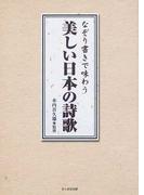 なぞり書きで味わう美しい日本の詩歌
