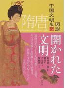 図説中国文明史 6 隋唐
