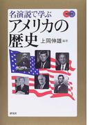 名演説で学ぶアメリカの歴史