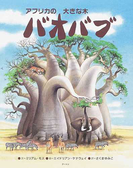 バオバブ アフリカの大きな木 (アジア・アフリカ絵本シリーズ アフリカ)