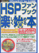 HSPファンブック楽しく始める極める本 Windows版 (公認How−nual Official Guide Book)