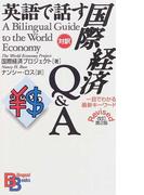 英語で話す国際経済Q&A 一目でわかる最新キーワード 対訳 改訂第2版 (Bilingual Books)