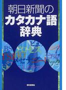朝日新聞のカタカナ語辞典