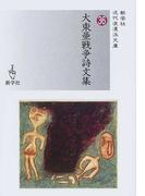 大東亜戦争詩文集 (近代浪漫派文庫)