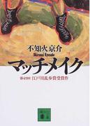 マッチメイク (講談社文庫)(講談社文庫)