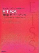 組込みソフトウェア開発のためのETSS標準ガイドブック 組込みスキル標準に基づく技術体系と詳細スキル