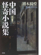 中国怪奇小説集 新装版