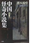 中国怪奇小説集 新装版 (光文社文庫 怪談コレクション)(光文社文庫)