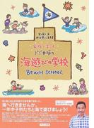 家族で楽しむドジ井坂の海遊びの学校 海と風と波と砂浜遊びの参考書