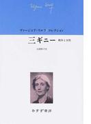 三ギニー 戦争と女性 (ヴァージニア・ウルフコレクション)