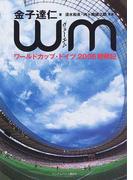 WM ワールドカップ・ドイツ2006観戦記