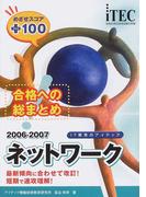 合格への総まとめネットワークめざせスコア+100 2006−2007 (情報処理技術者試験対策書)